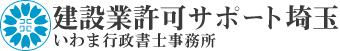 建設業許可サポート埼玉